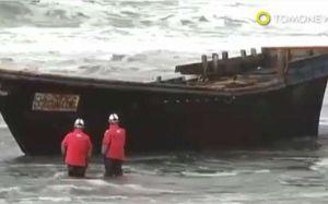 """Misteriosos """"barcos fantasma"""" aparecen en costas de Corea del Norte"""